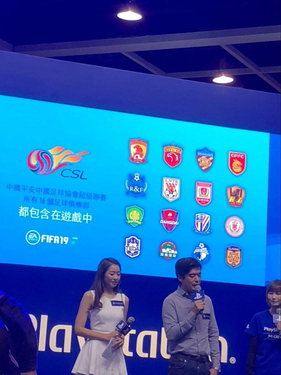 Super liga chinesa